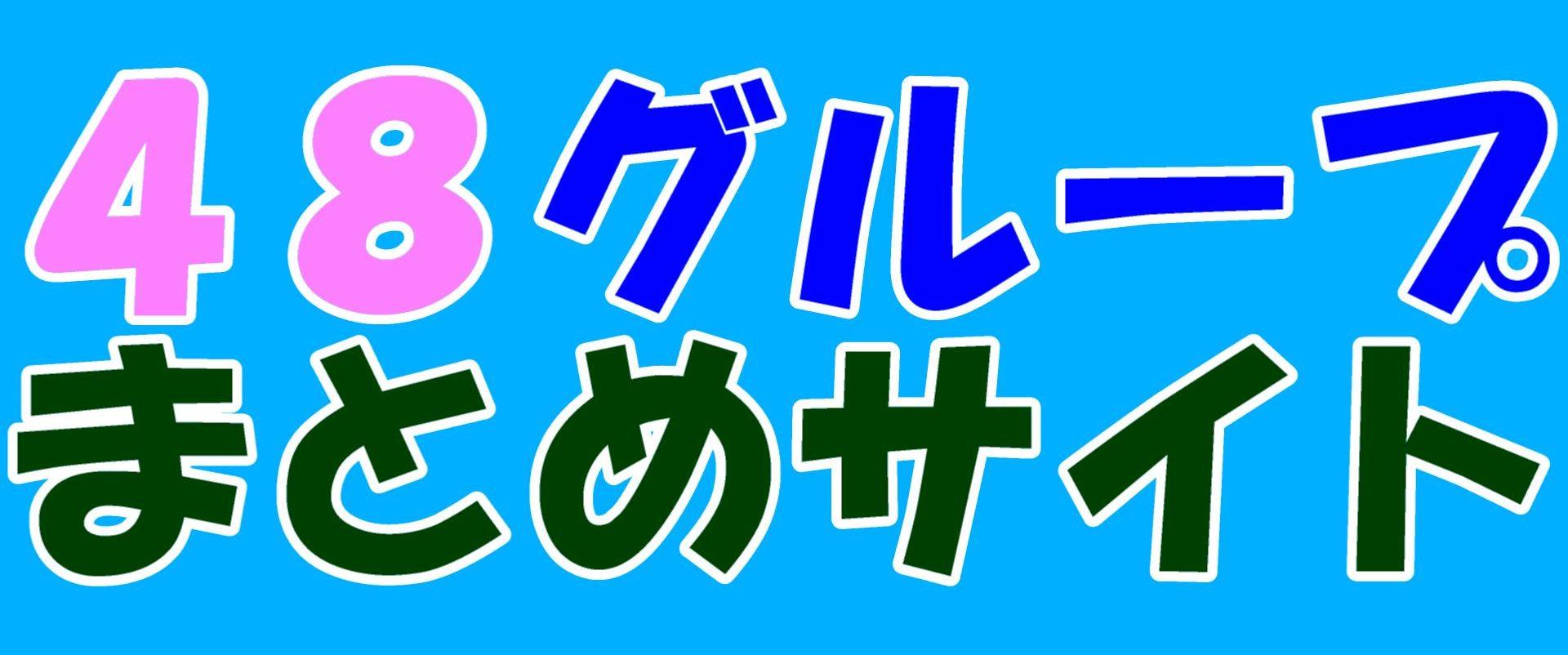 48グループまとめサイト